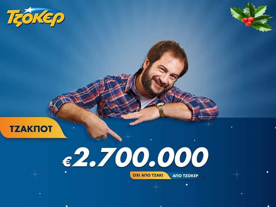 Τζόκερ 15 Δεκεμβρίου: Οι αριθμοί tzoker 15/12 δίνουν €2.700.000