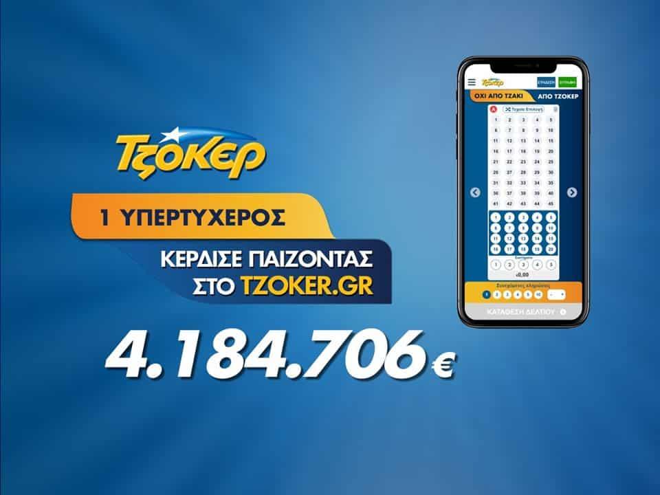 Κλήρωση Τζόκερ σήμερα 1/12 €600.000 δίνουν οι τυχεροί αριθμοί Joker