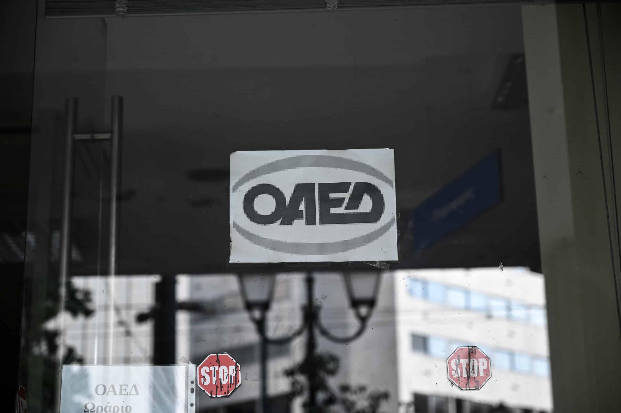 Κοινωφελής Εργασία 2020: Πρόγραμμα ΟΑΕΔ