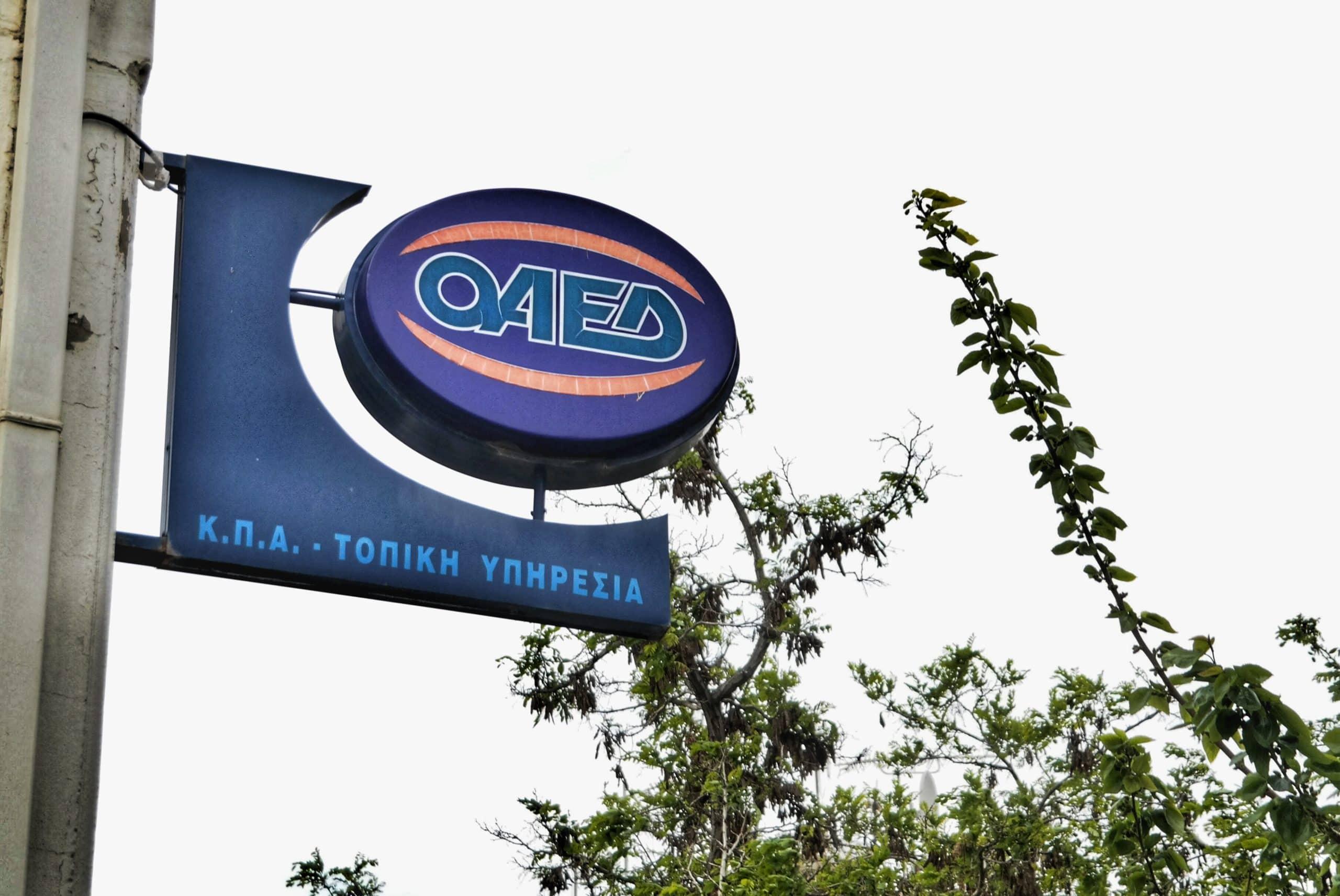 Επίδομα Ανεργίας ΟΑΕΔ Δώρο Πάσχα νωρίτερα λόγω Covid-19 ΟΑΕΔ: Αλλαγές στην επιδότηση ανέργων λόγω κορονοϊου