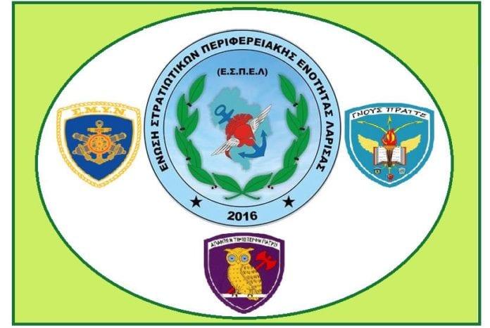 ΕΣΠΕΛ: Βαθμολογική Εξέλιξη Αποφοίτων Στρατιωτικών Σχολών