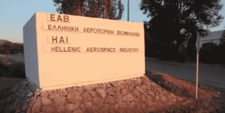 ΣΥΡΙΖΑ σε κυβέρνηση: Μην απαξιώνετε την ΕΑΒ - Πώς θα στηριχθεί ο στόλος των αεροσκαφών; Δείτε τι κάνει η Τουρκία με την αμυντική της βιομηχανία ΕΑΒ Πολεμική Αεροπορία ΕΑΒ: 3D εκτυπωτές και μάσκες κατά κορονοϊού