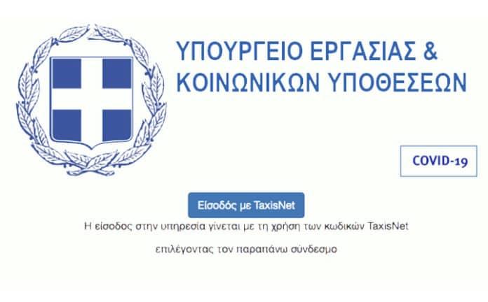 Supportemployees yeka gr Άνοιξε η πλατφόρμα για εργαζόμενους