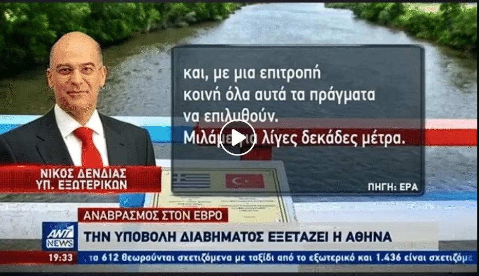 Ξέσπασμα Κοτζιά: Κατέλαβαν οι Τούρκοι ελληνικό έδαφος στον Έβρο
