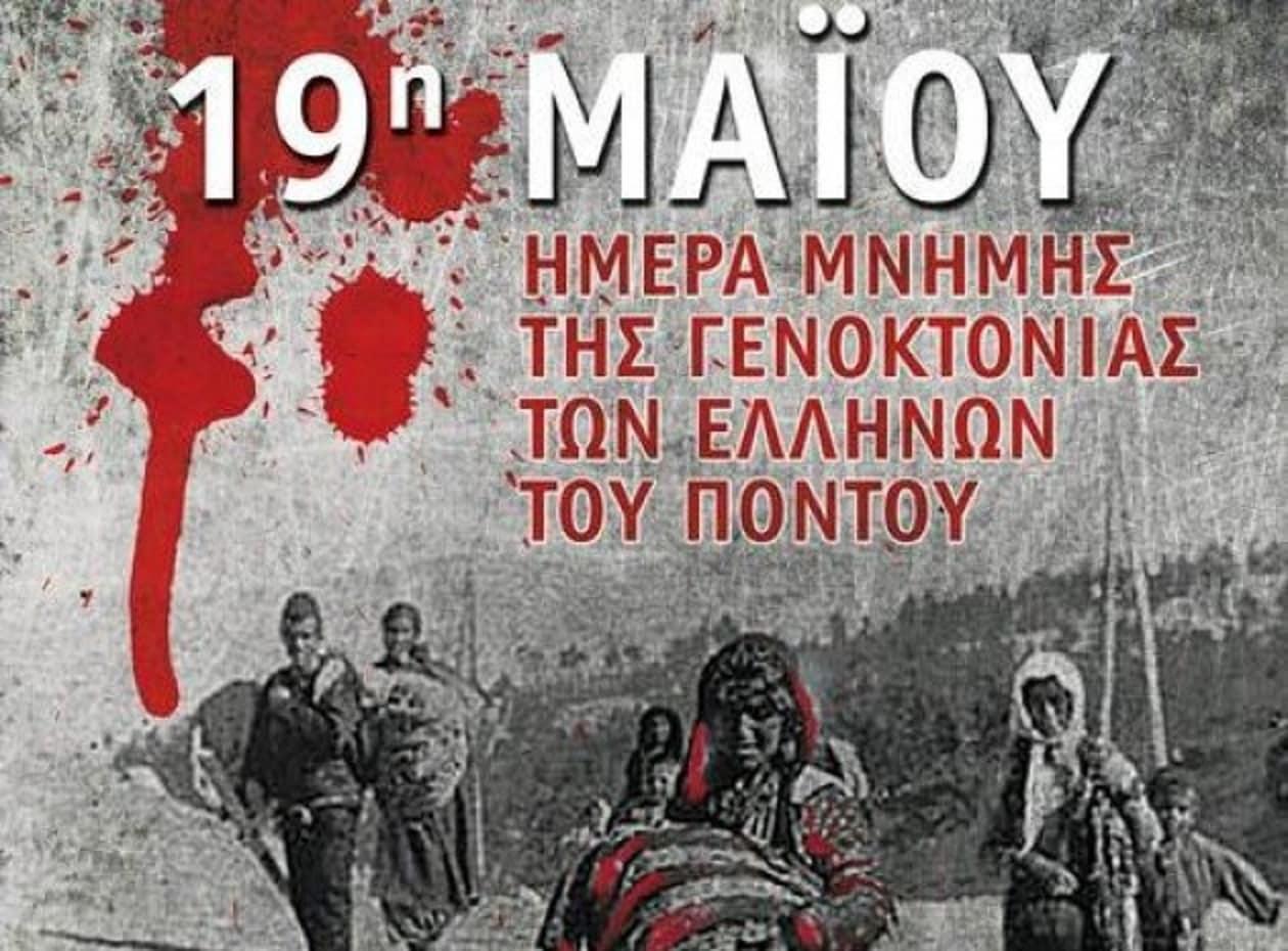 19 Μαϊου 1919: Η Γενοκτονία των Ποντίων από τον Κεμάλ