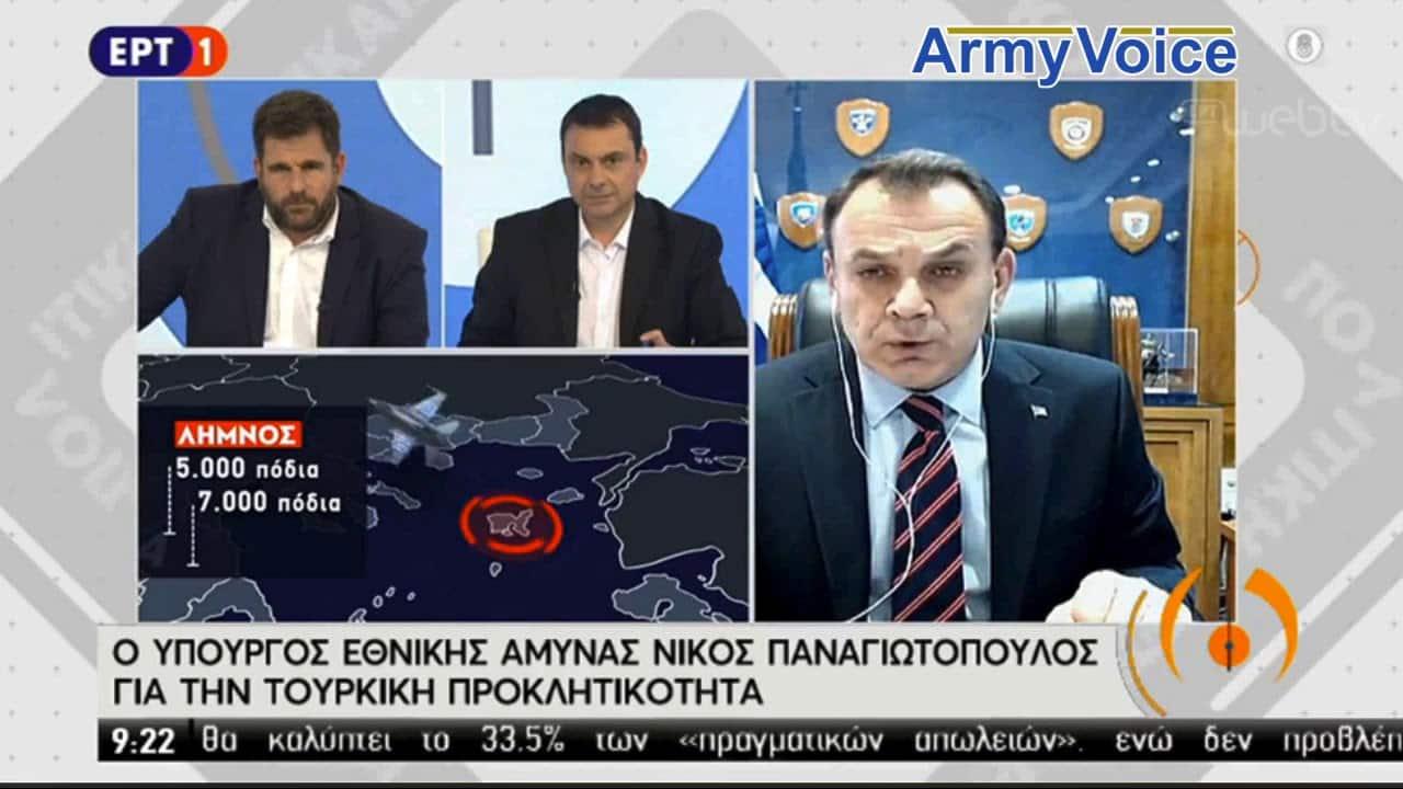 Ελληνοτουρκικά: Απίστευτη γκάφα ΥΕΘΑ στην κρατική τηλεόραση