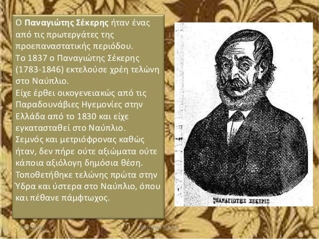 5 Μαϊου 1818: Ο Παναγιώτης Σέκερης