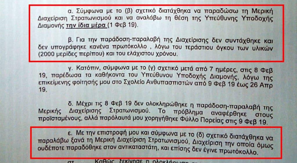 Πεδίο Βολής Κρήτης: Υπάρχει και κλοπή καυσίμων;