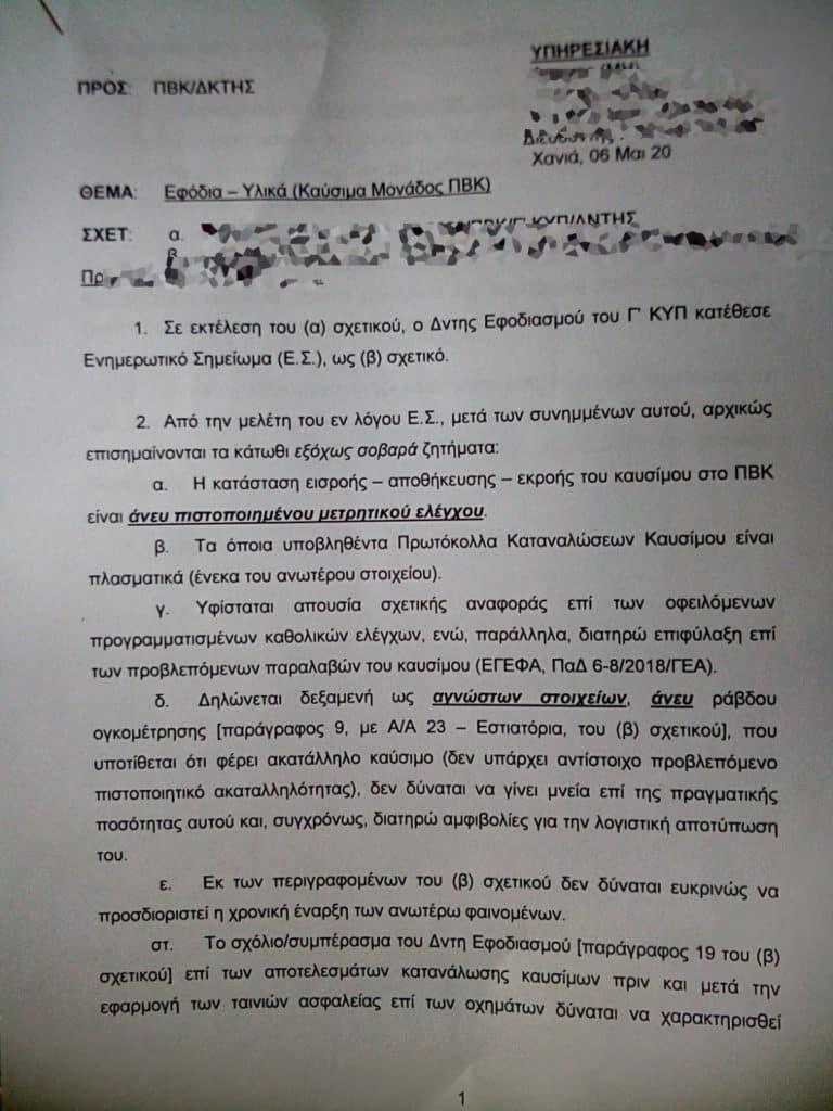 Πεδίο Βολής Κρήτης: Οσμή σκανδάλου Προς ΓΕΕΘΑ, ΥΕΘΑ, εισαγγελέα