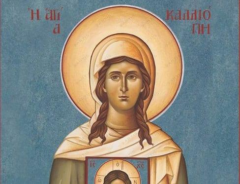 Εορτολόγιο Δευτέρα 8 Ιουνίου Του Αγίου Πνεύματος - Αγία Καλλιόπη