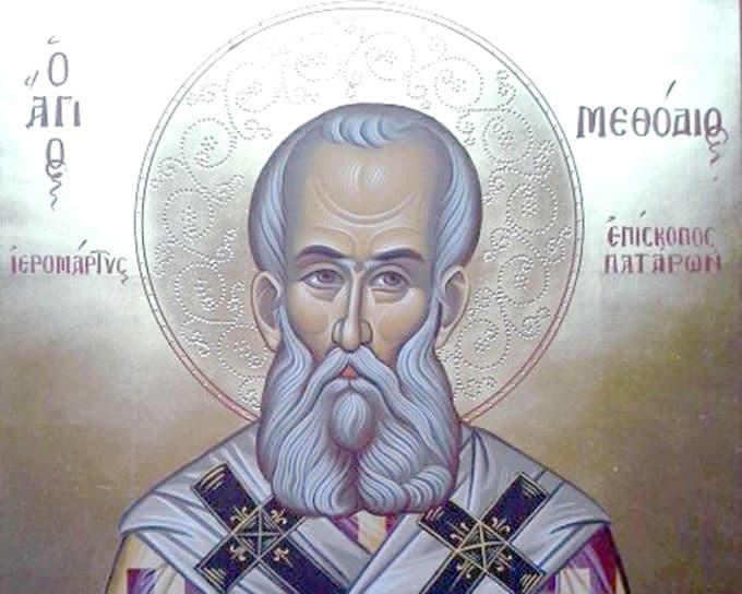 Εορτολόγιο 20 Ιουνίου Ποιοι γιορτάζουν σήμερα Άγιος Μεθόδιος