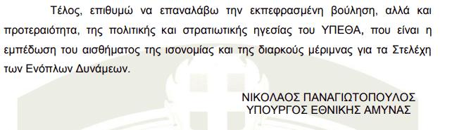 24ωρες υπηρεσίες: Απάντηση «Yolo» από τον ΥΕΘΑ Ν. Παναγιωτόπουλο