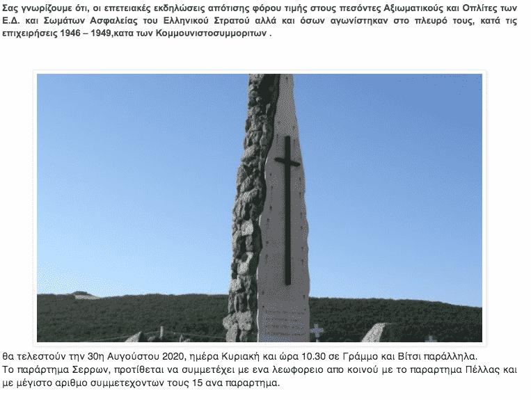 Αλκιβιάδης Στεφανής και κυβέρνηση  κατά «Κομμουνιστοσυμμοριτών»