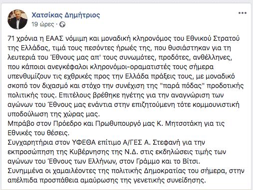 ΕΑΑΣ - Γράμμος: Οταν ο Αλ. Στεφανής «υποκαθιστά»τον πρωθυπουργό