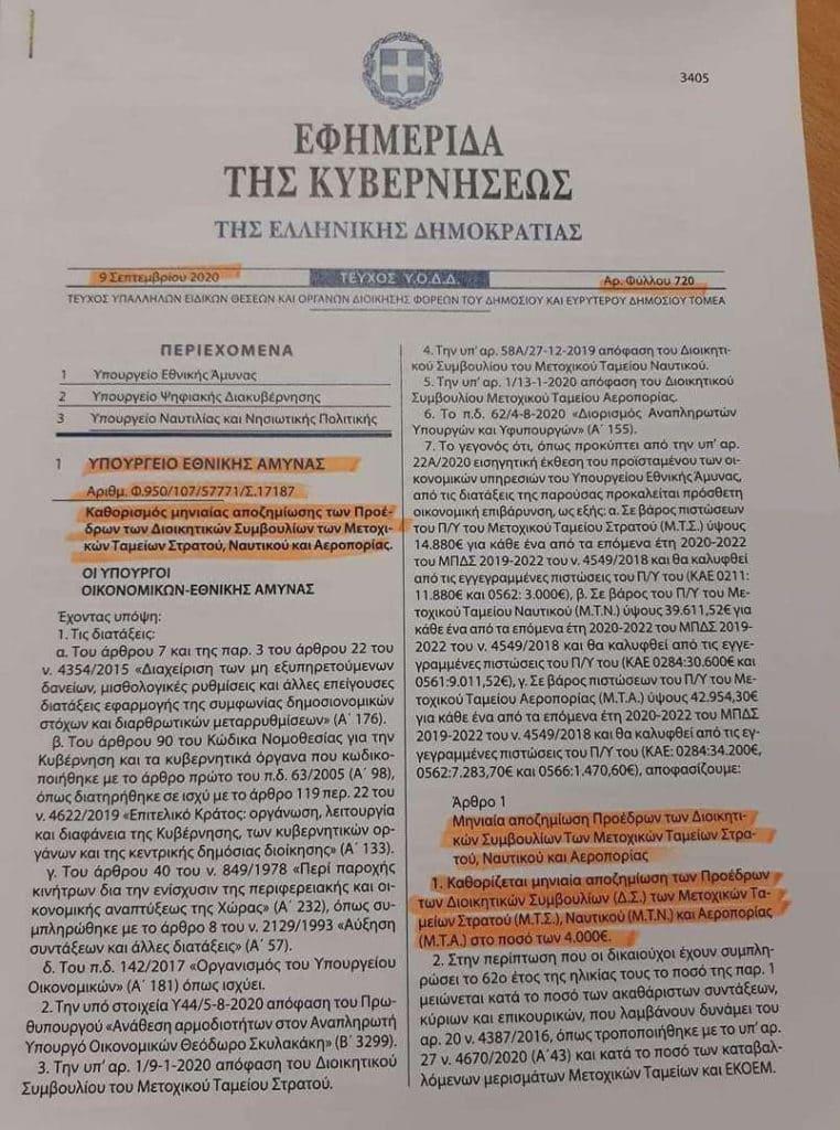 Μισθό αρχηγού ΓΕΕΘΑ στους προέδρους των Μετοχικών Ταμείων αναδρομικά