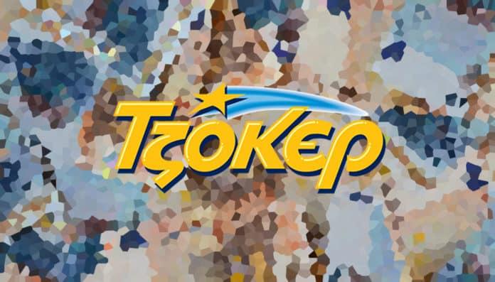 ΠΡΟΤΟ Κλήρωση τζόκερ σήμερα 24 Σεπτεμβρίου Τυχεροί Αριθμοί ΠΡΟΤΟ ΟΠΑΠ