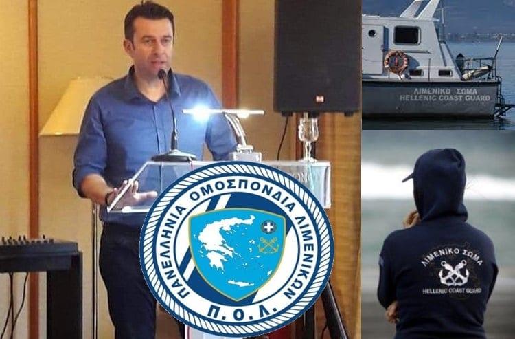Πανελλήνια Ομοσπονδία Λιμενικών: Μπαίνει δυναμικά στις διεκδικήσεις - Συνέντευξη με τον Κώστα Κυράνη, πρόεδρο της ΠΟΛ που θέλει να κάνει τη διαφορά
