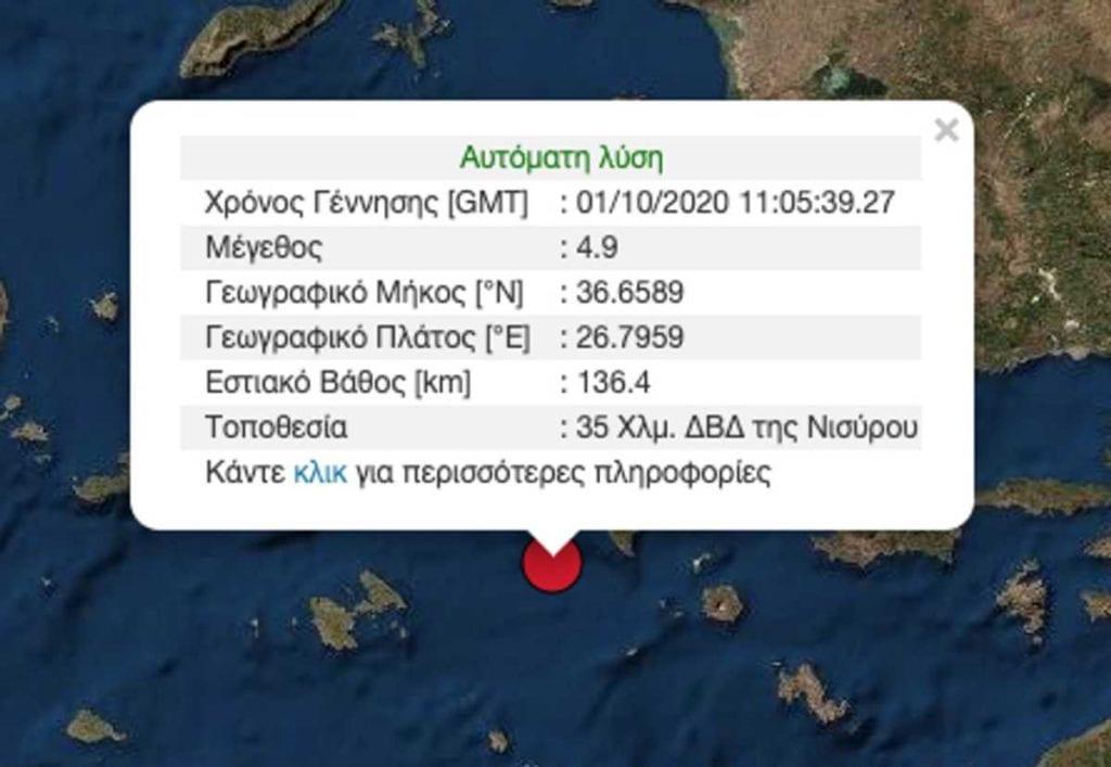 σεισμός τωρα νίσυρο