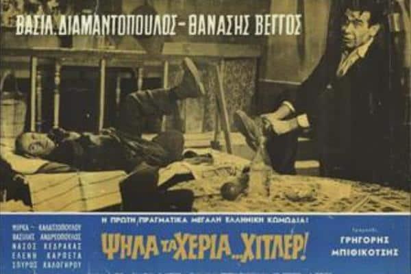 28η Οκτωβρίου: Οι ελληνικές ταινίες για την Κατοχή και την Αντίσταση