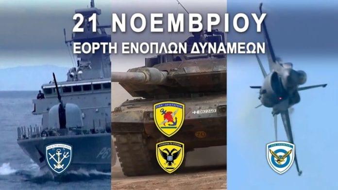 Ημέρα Ενόπλων Δυνάμεων - 21 Νοεμβρίου 2020 Χρόνια Πολλά