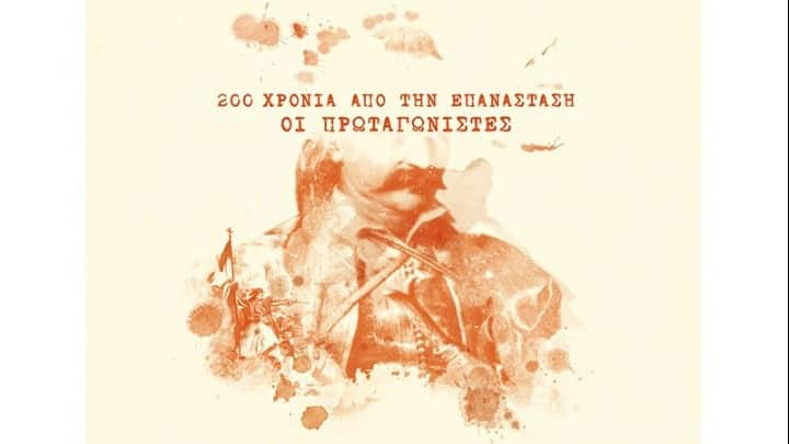 Θεόδωρος Κολοκοτρώνης: Δεξιοτέχνης στρατηγός και σοφός πολιτικός