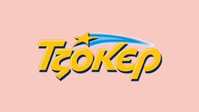 Κλήρωση τζόκερ και ΠΡΟΤΟ σήμερα Πέμπτη 19/11 online στον ΟΠΑΠ - Μάθετε πρώτοι ποιοι είναι οι τυχεροί αριθμοί στο Armyvoice.gr