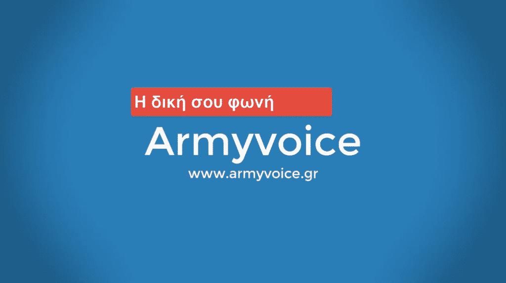 Armyvoice.gr 1ο στρατιωτικό site το 2020 με 6 εκατομμύρια χρήστες -Google