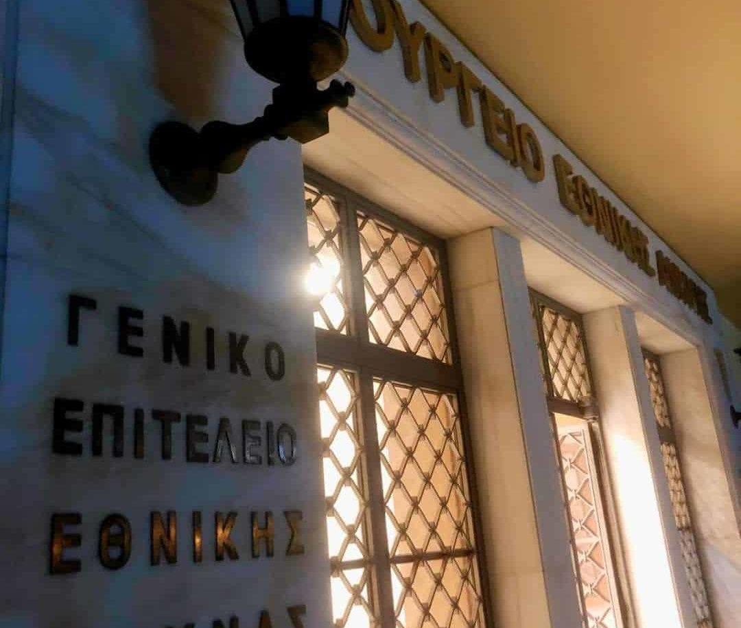 Κρίσεις Ενόπλων Δυνάμεων 2021: Ανακοίνωση ΓΕΕΘΑ για απόφαση ΣΑΓΕ ΓΕΕΘΑ: Ποινικές Ευθύνες για όσους στρατιωτικούς συμμετέχουν σε online συνελεύσεις - Υπάρχουν ευθύνες για τις ΓΣ σε Λάρισα και Βόλο; Ανασχηματισμός: Μήλον της έριδος το υπουργείο Εθνικής Άμυνας - Πλήθος σεναρίων και προσώπων που ετοιμάζονται να αναλάβουν ρόλο Το Ισραήλ ανάδοχος για το Διεθνές Κέντρο Καλαμάτας ψήφισε η Βουλή
