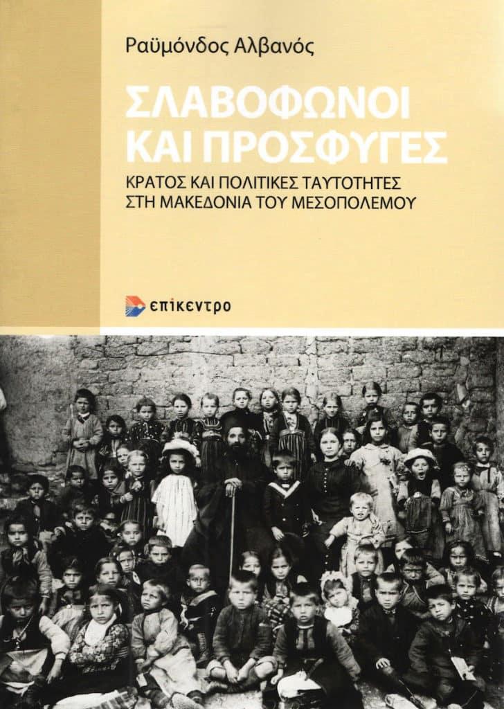 Θεοφάνεια 1926: Ο αρχιμανδρίτης και οι πρόσφυγες - Από το βιβλίο «Σλαβόφωνοι και πρόσφυγες» Κράτος και πολιτικές ταυτότητες στη Μακεδονία του Μεσοπολέμου