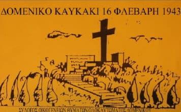 16 και 17 Φεβρουαρίου 1943: Τα αιματηρά γεγονότα στο Δομένικο