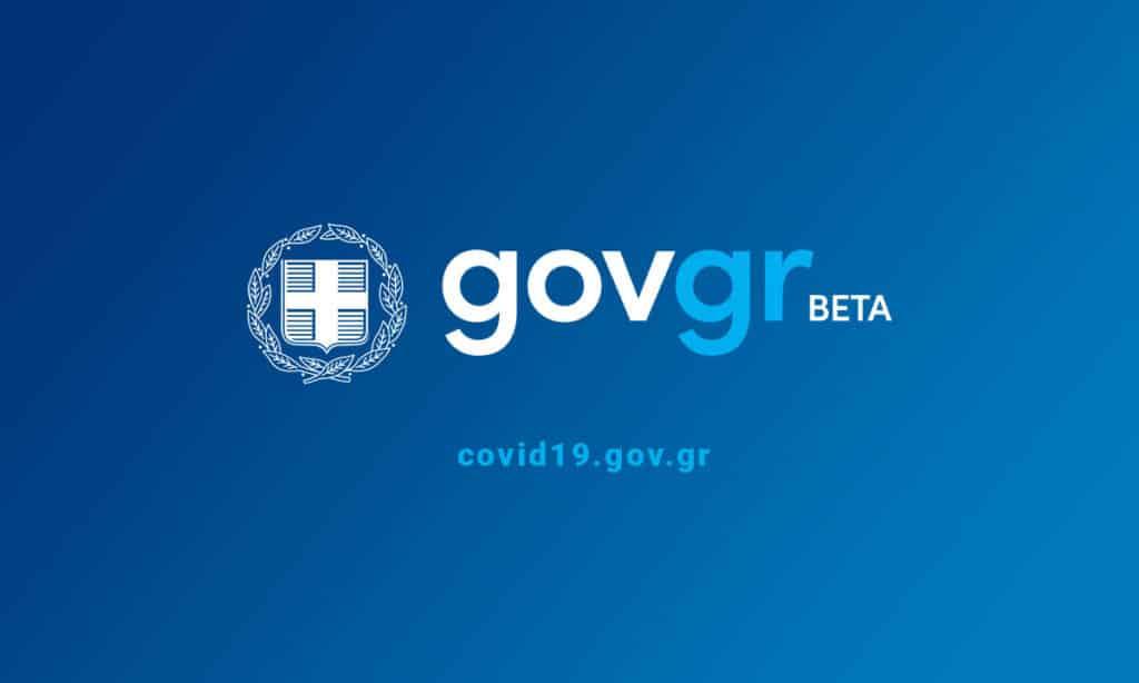 Στις 12 Απριλίου ανοίγουν τα Λύκεια με self test και κάρτα στο gov gr